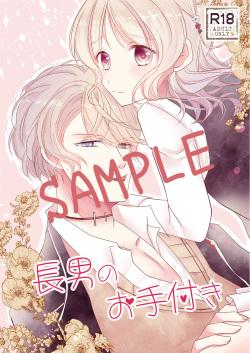 Diabolik Lovers Hentai