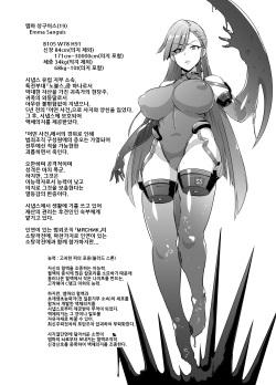 Inousha Shoujo Kesson Goudou2 Sample fan no hitori| 초능력자 소녀 결손 합동지2 Sample 판노히토리