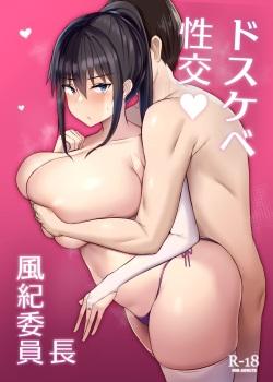 Dosukebe Seikou Fuuki Iinchou