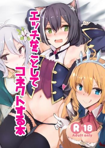 [Muoto Lab (Muoto)] Ecchi na Koto Shite Connect Suru Hon (Princess Connect! Re:Dive) [Digital] cover