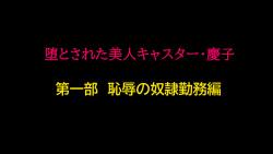 堕とされた美人キャスター・慶子 第一部 恥辱の奴隷勤務編