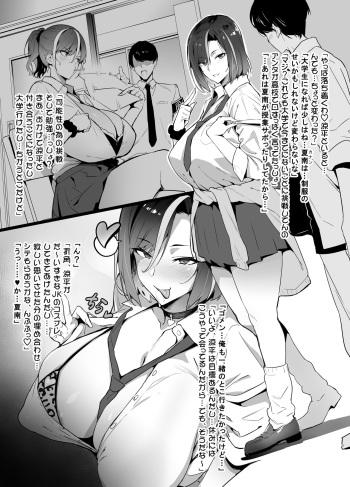 [Takeda Hiromitsu] gyaru x otasaaNTR monokuirasutoSStsuki cover