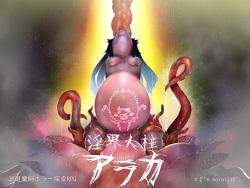 Lewd Realm Sacrifice Araka ~A JK Exorcist Horror RPG~