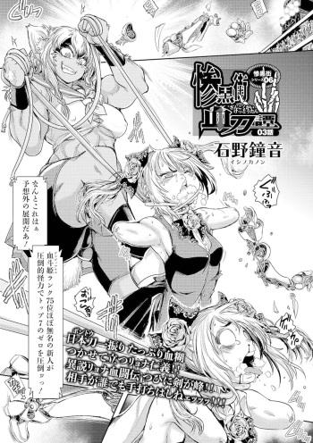 [Ishino Kanon] Zangokugai Kettoutan 03-wa (Ryona King Vol. 13) [Digital] cover