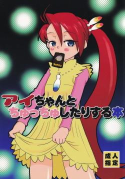 Ai-chan to Chucchu Shitari Suru Hon