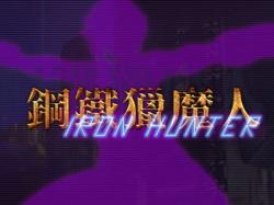 Koutetsu Ryou Majin - IronHunter