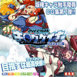Hanken Chara Shokushu Ryoujoku CG Shuu No. 007!! OVERMAN Ki○g Gainer HaaHaa CG Shuu  German Version